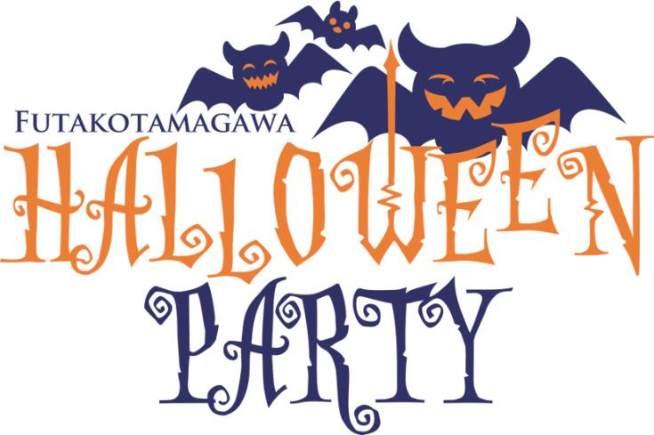「二子玉川HALLOWEEN PARTY」オフィシャルロゴ