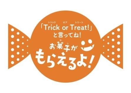 「Trick or Treat!」と言ってお菓子をもらおう対象店舗マーク
