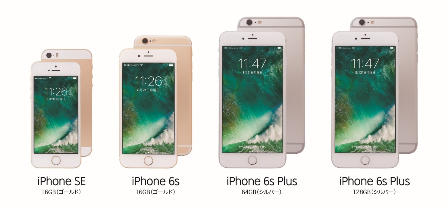 iPhone 6s Plus、iPhone 6s、iPhone SE