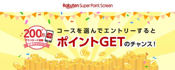 楽天のおこづかいアプリ 「Super Point Screen」が200万ダウンロードを突破